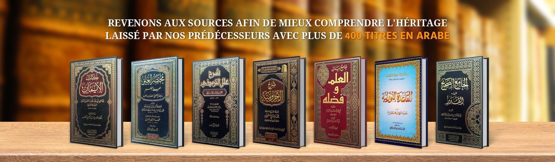 Zoom sur la librairie islamique salaf salih